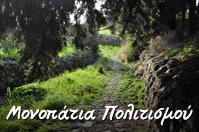 monopatia